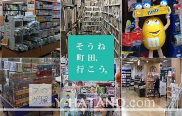 machidabookstores