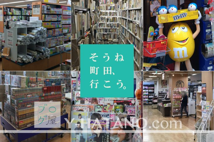 machidabookstores