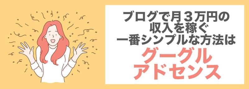 ブログで月3万円の収入を稼ぐ一番シンプルな方法