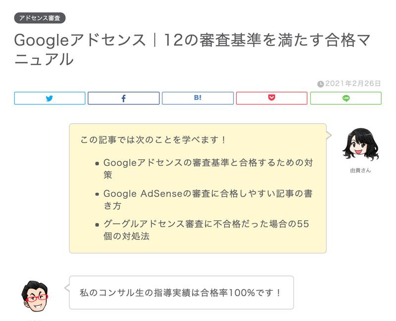 Googleアドセンス|12の審査基準を満たす合格マニュアル
