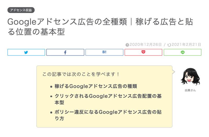 Googleアドセンス広告の全種類|稼げる広告と貼る位置の基本型