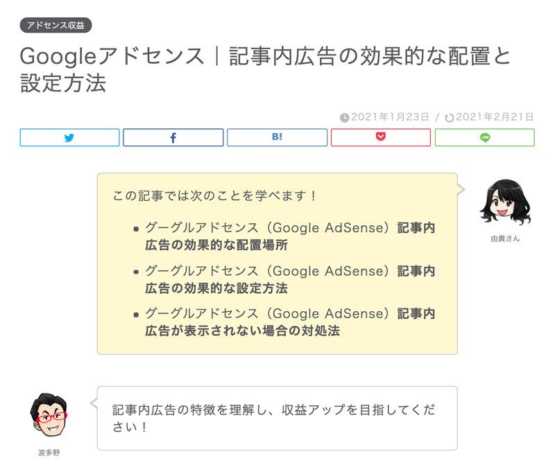 Googleアドセンス|記事内広告の効果的な配置と設定方法