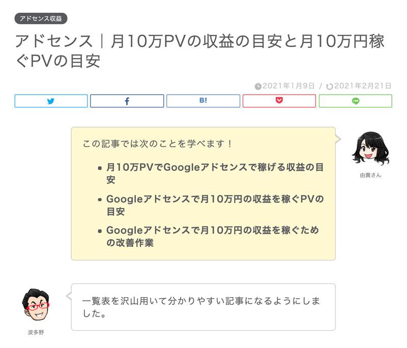 アドセンス|月10万PVの収益の目安と月10万円稼ぐPVの目安