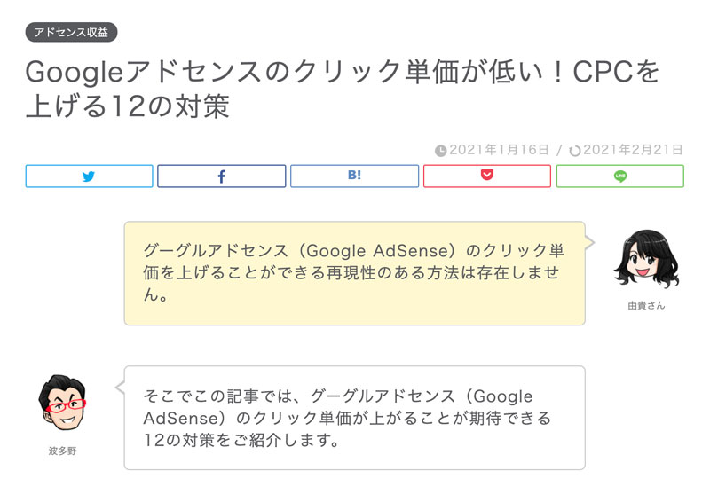 Googleアドセンスのクリック単価が低い!CPCを上げる12の対策