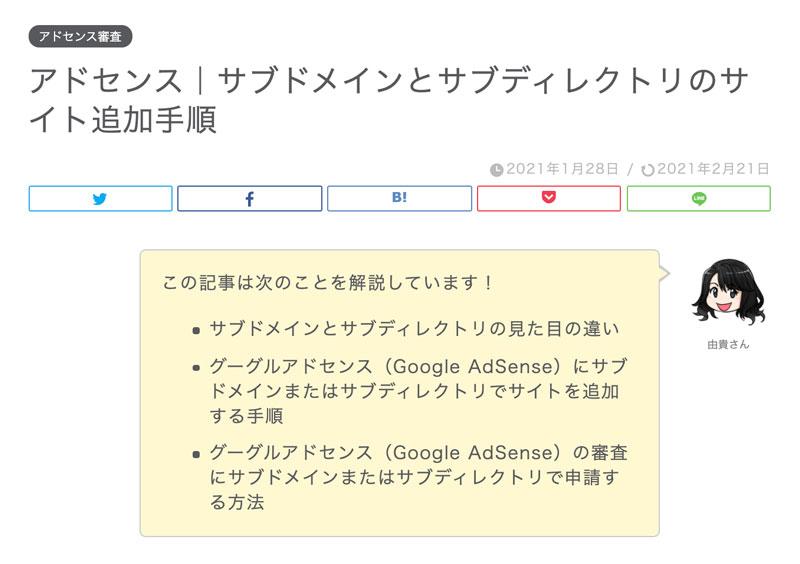 アドセンス|サブドメインとサブディレクトリのサイト追加手順