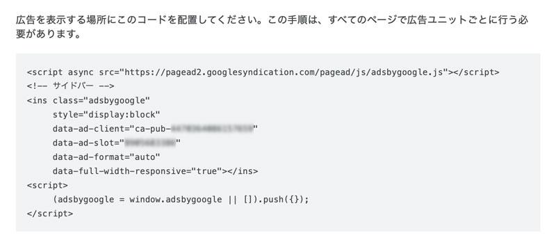 グーグルアドセンスの広告コード