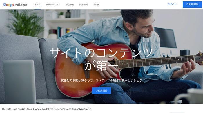 グーグルアドセンスをスタートするページ