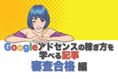Googleアドセンスの登録や審査に合格するコツを学べる記事