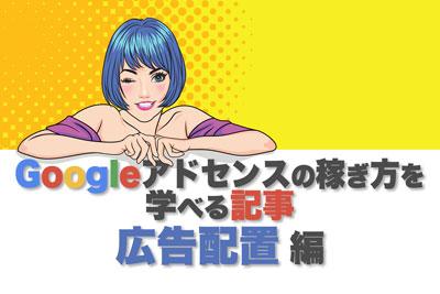 Googleアドセンス広告の稼げる貼り方と貼る位置を学べる記事