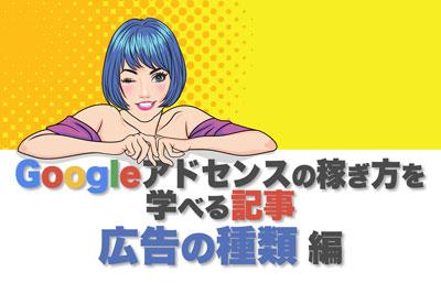 Googleアドセンスの広告の種類とブログで稼ぐ広告配置