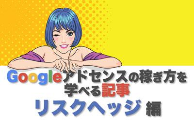 Googleアドセンスのリスクを理解しブログで安心して稼ぐための情報