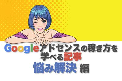 Googleアドセンス&ブログで稼ぐ際の悩みの解決法